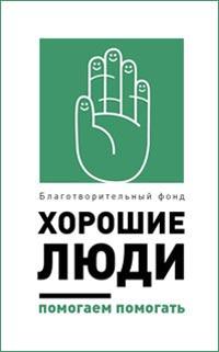 Благотворительный фонд «Хорошие люди»